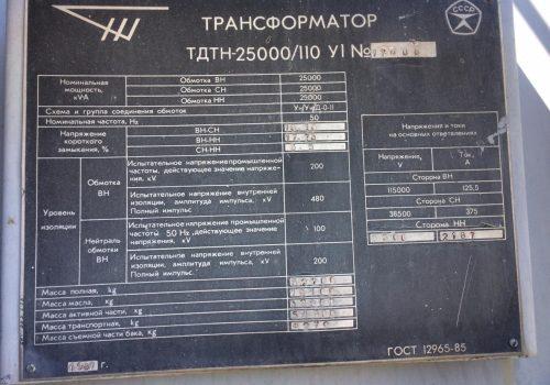 Капитальный ремонт ТДТН-25000 кВА №1 на ТРП-3 (4)